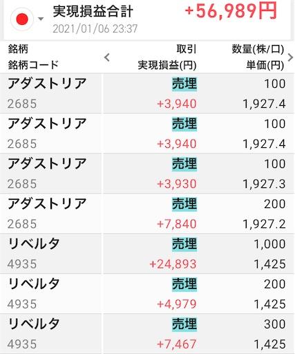 f:id:chichiro51:20210106234033j:plain