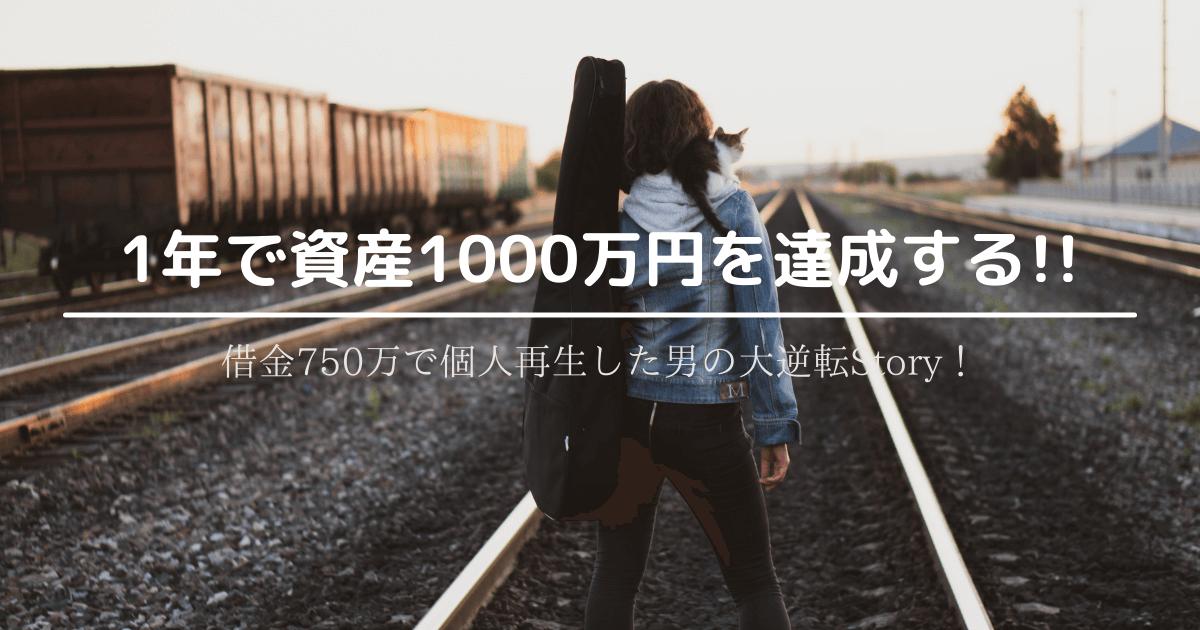 借金700万円 個人再生 人生逆転 30代