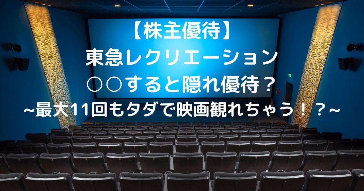 東急レクリエーション 映画鑑賞券 9回 株式投資