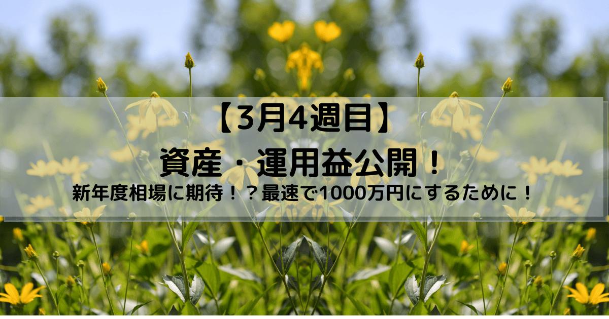 3月 資産運用公開 目標資産1000万円