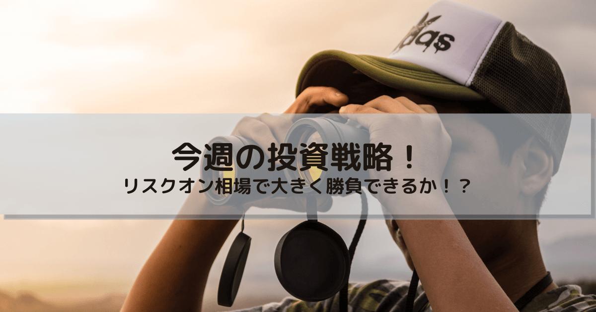 リスクオン 大勝負 BASE 含み損100万円