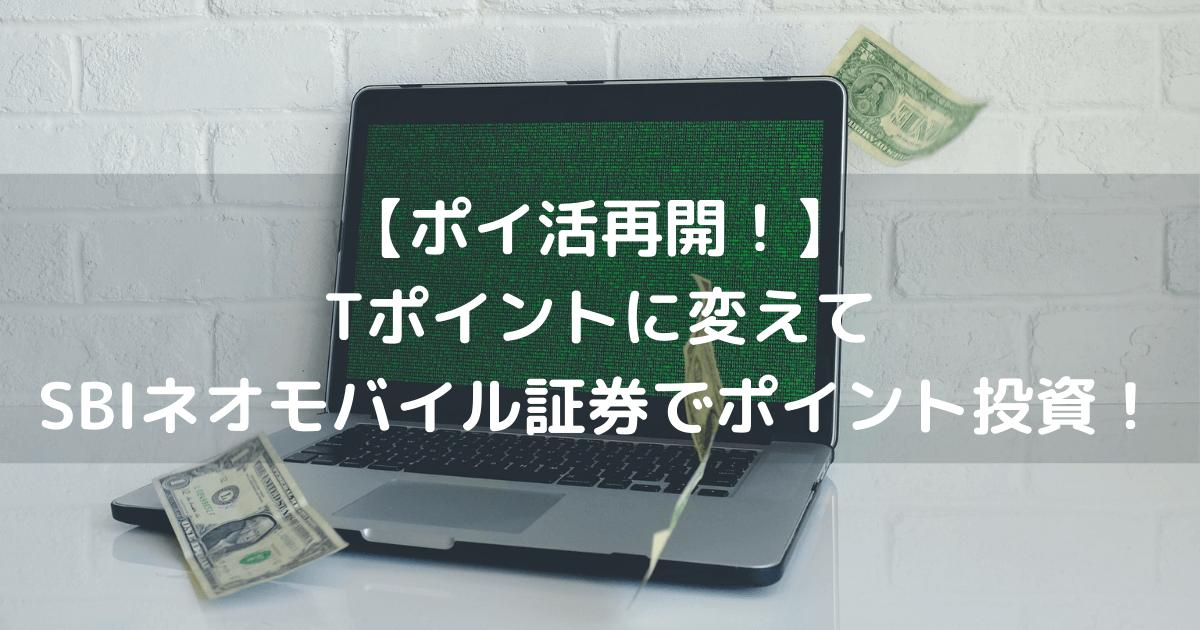 副業 ポイ活 月収3万円 会社員 オススメ