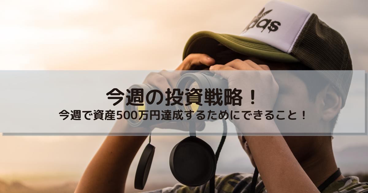 資産500万円 会社員 30代