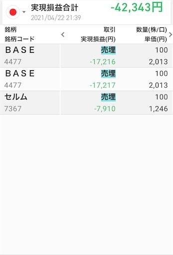 f:id:chichiro51:20210422214023j:plain