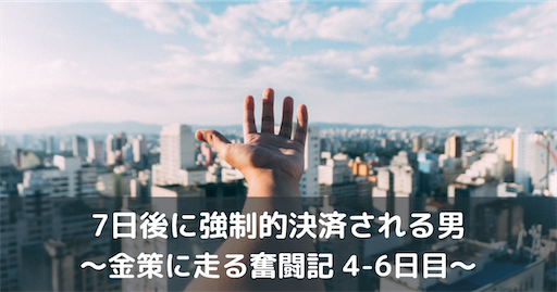 GW 副業 UberEats 30代会社員