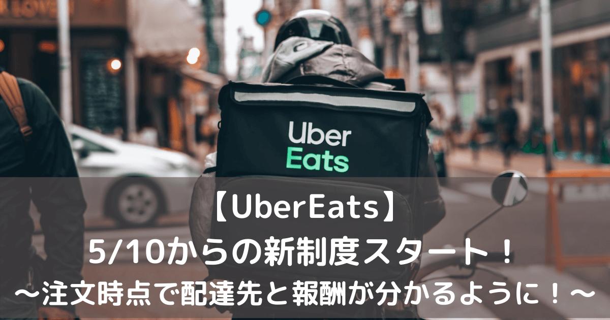 UberEats 新料金体系 改悪