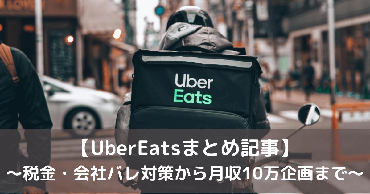 UberEats 副業 税金 確定申告