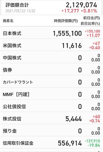 omiai 株式投資 暴落