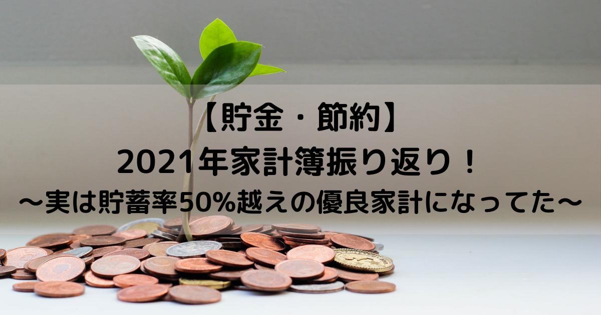 30代会社員 貯蓄率60% 副業