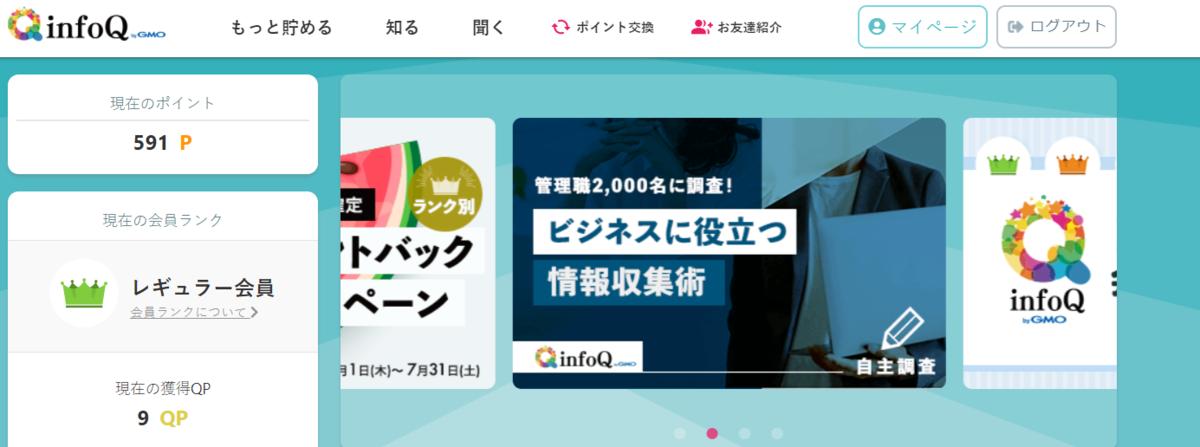infoq 副業 月2万円