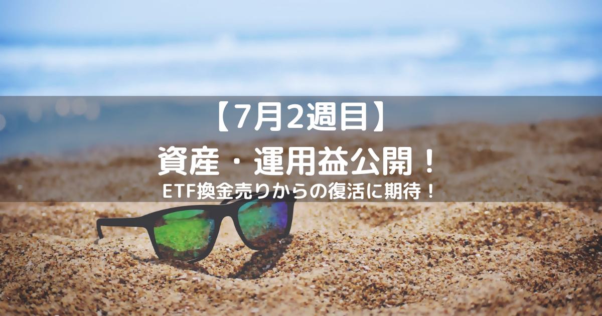 ETF換金売り 8000億円