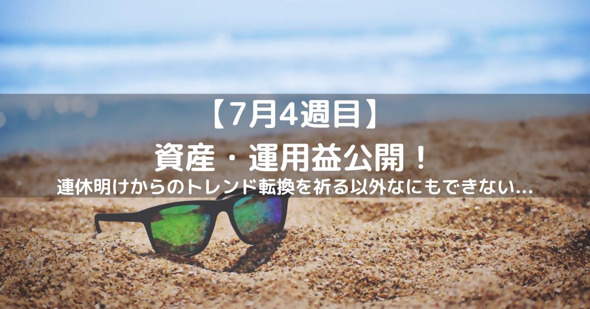 資産250万円 追証 破産