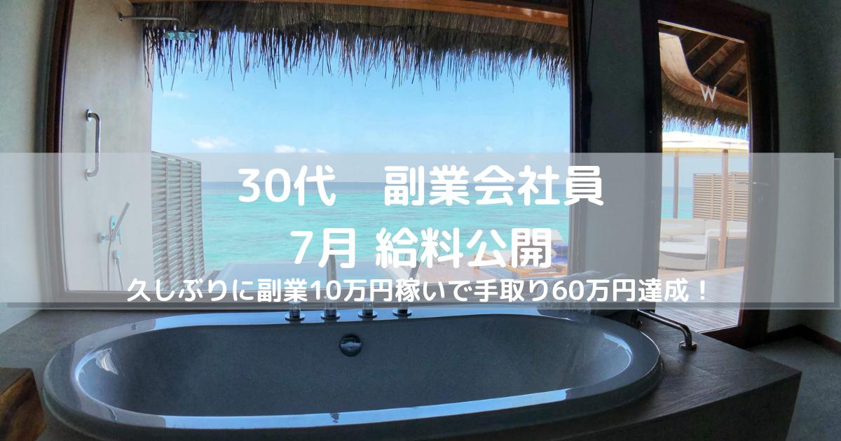 副業会社員 30代 資産250万円