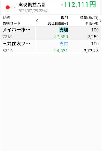 f:id:chichiro51:20210728224319j:plain