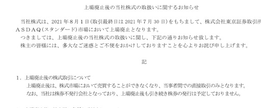 f:id:chichiro51:20210730192527j:plain