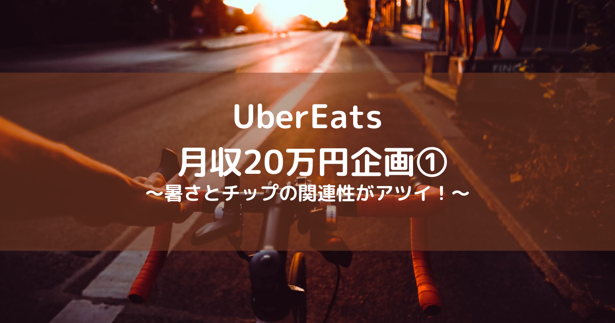 UberEats 8時間 自転車 配達
