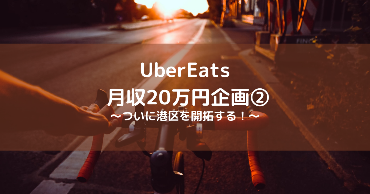 UberEats 副業 月収20万円 はてなブログ