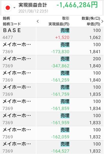 f:id:chichiro51:20210815224504j:plain