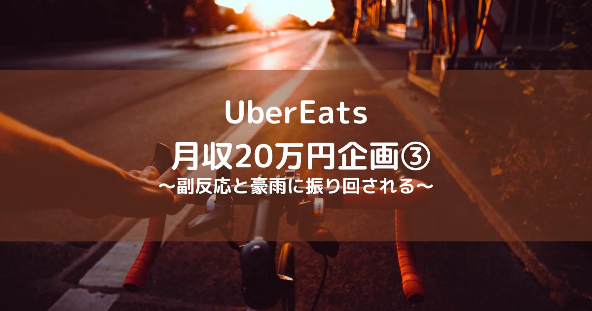 UberEats 副業 月収20万円