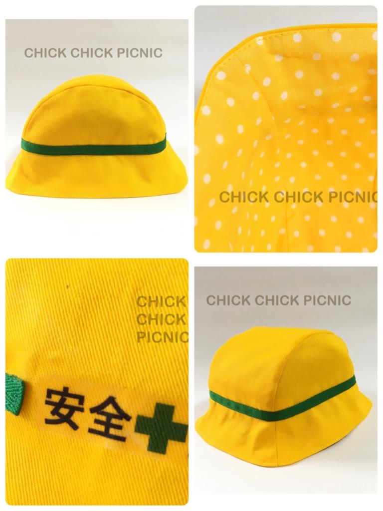 f:id:chick-chick-picnic:20170515163750j:plain