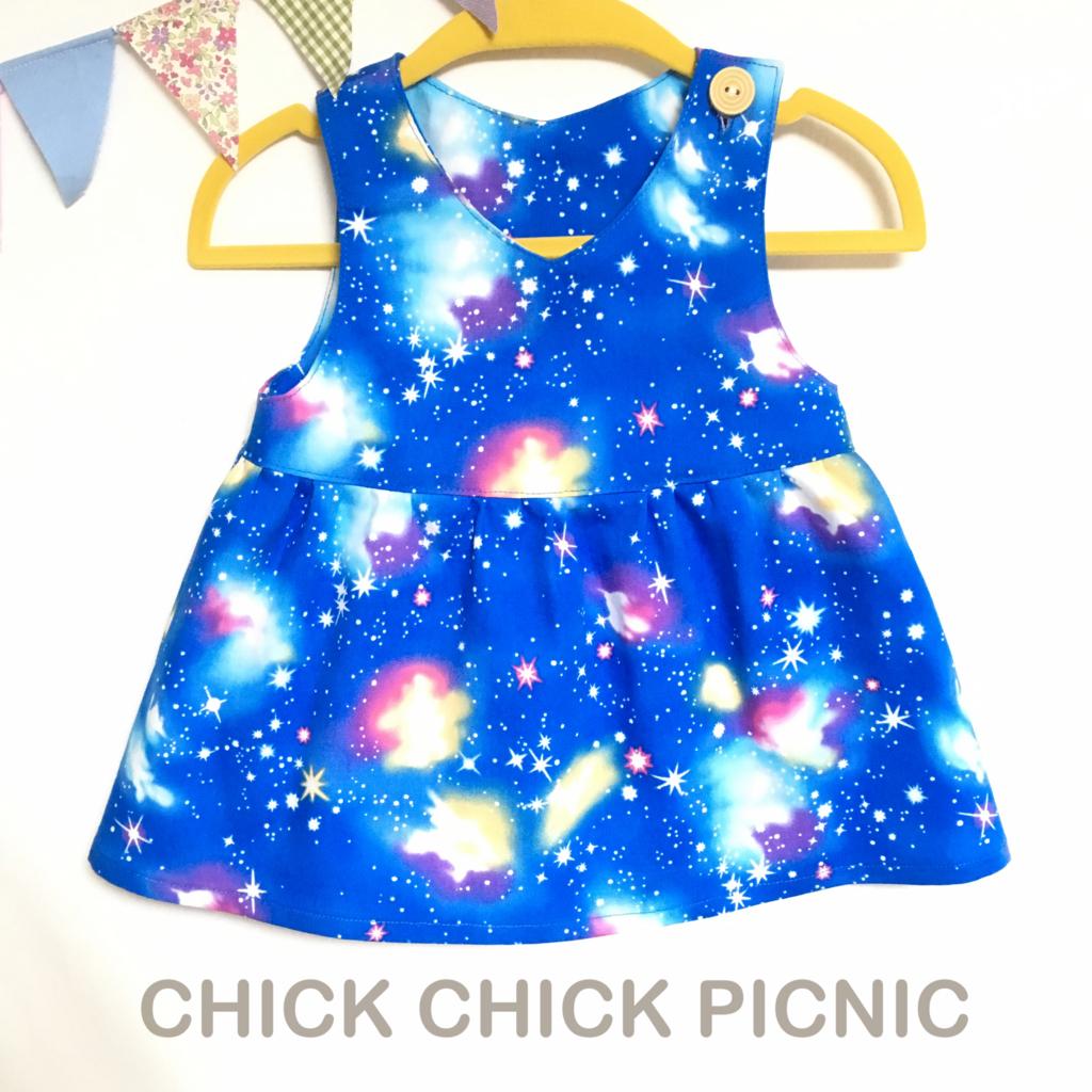 f:id:chick-chick-picnic:20170702120836j:plain