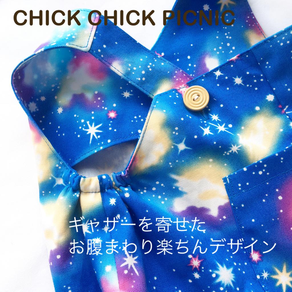 f:id:chick-chick-picnic:20170709131212j:plain