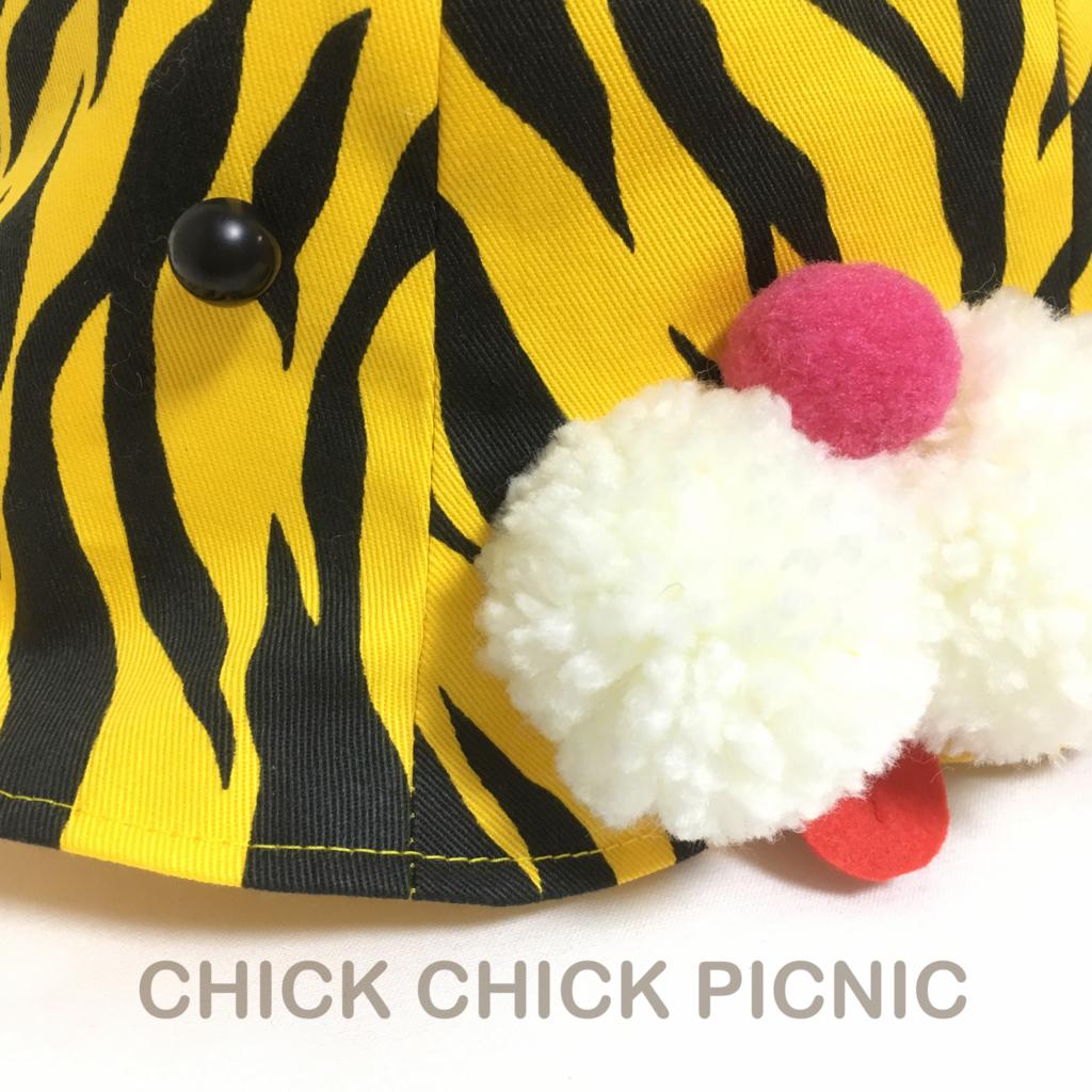 f:id:chick-chick-picnic:20170808004215j:plain