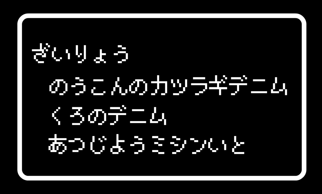 f:id:chick-chick-picnic:20170916234612p:plain