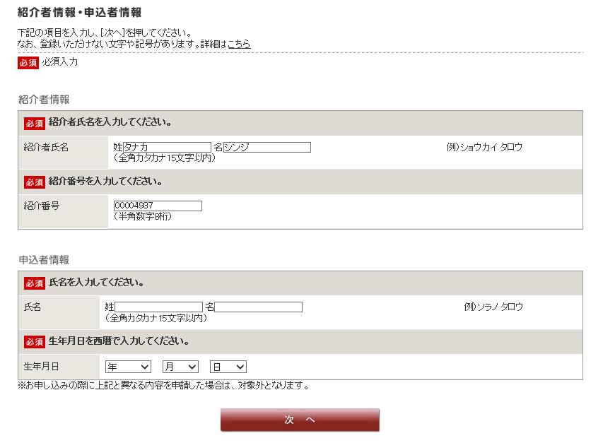 f:id:chicken-toyama:20170117185451p:plain