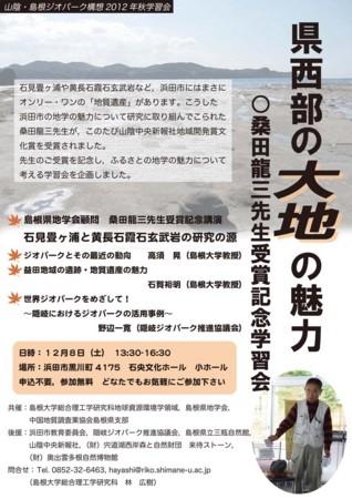 f:id:chidankensaninshibu:20121125121612j:image