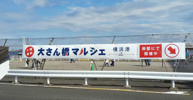 入場無料 大さん橋マルシェ 横浜港