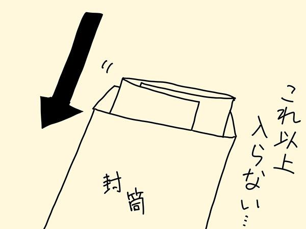 現金書留封筒(定型/小さいサイズ)に三つ折りA4用紙を入れるとはみ出してしまう