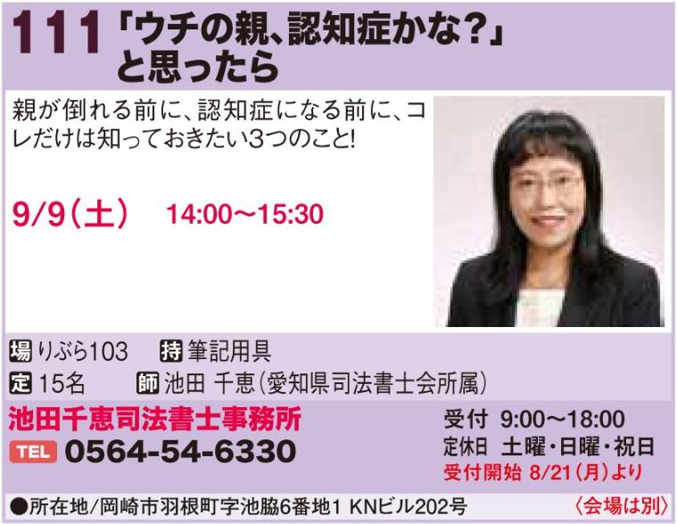 f:id:chie-ikeda:20170827104641p:plain