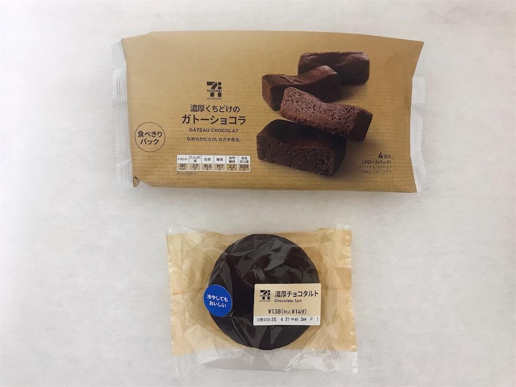 濃厚 タルト セブン チョコ