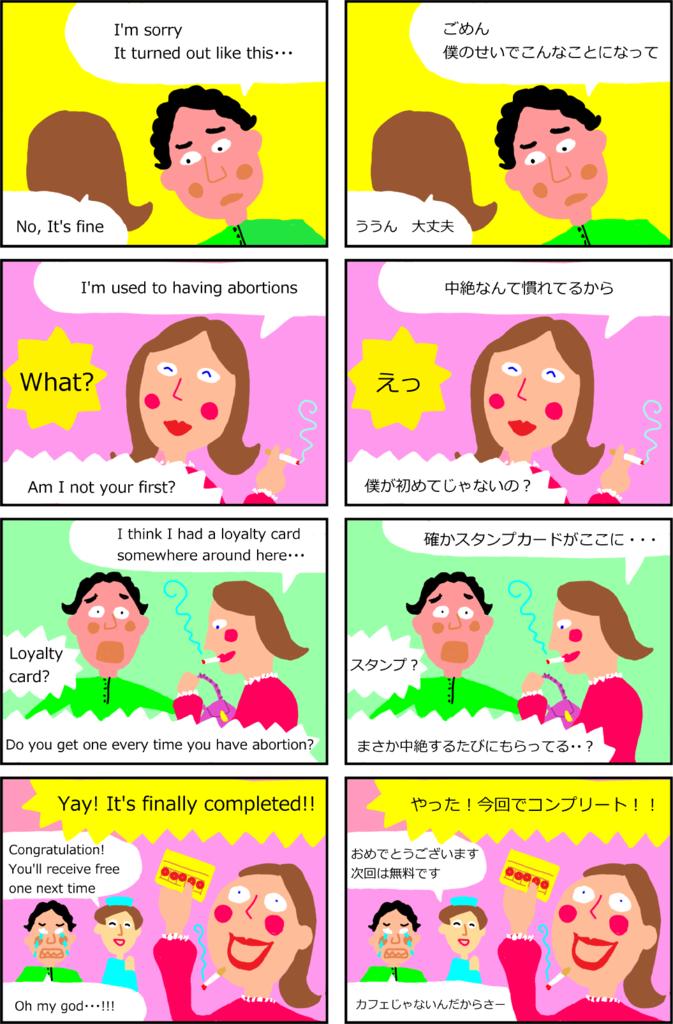 Abortion joke comic manga 4コマ 面白い 英単語
