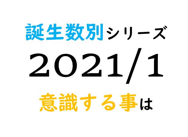 f:id:chietech:20210102122313p:plain