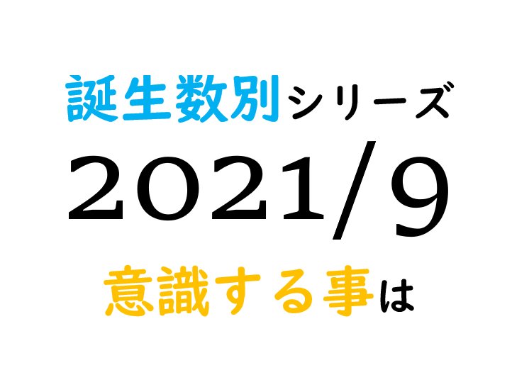 f:id:chietech:20210902212844p:plain