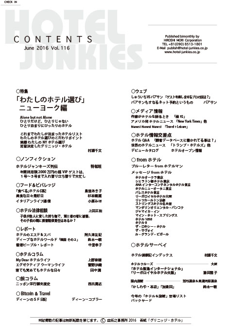 f:id:chifumimurase:20160624210548j:plain