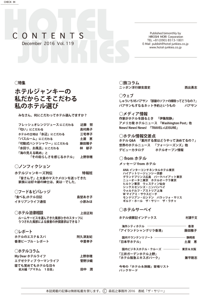 f:id:chifumimurase:20161224093636j:plain