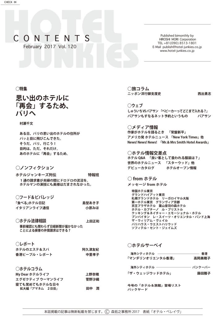 f:id:chifumimurase:20170224203049j:plain