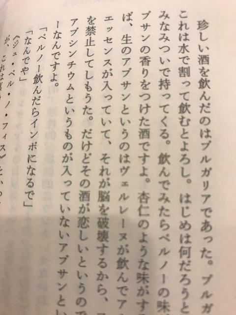 f:id:chifumimurase:20180627224953j:plain