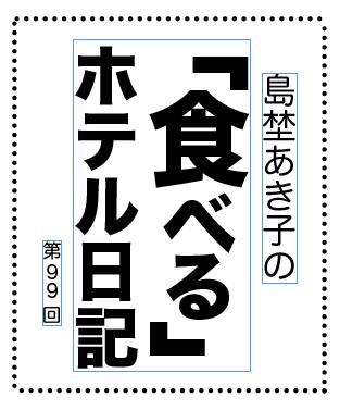 f:id:chifumimurase:20181116094400p:plain