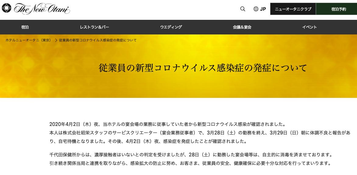 f:id:chifumimurase:20200404081509p:plain