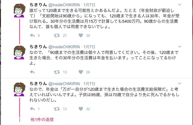 f:id:chigau-mikata:20170327175410p:plain