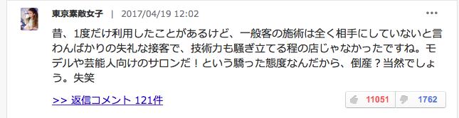 f:id:chigau-mikata:20170420110202p:plain