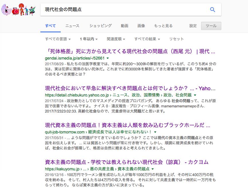 f:id:chigau-mikata:20170919154610p:plain