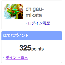 f:id:chigau-mikata:20180103140835p:plain