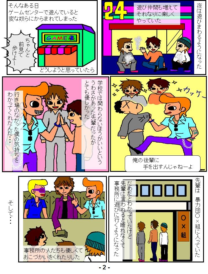 f:id:chigau-mikata:20180702154421j:plain