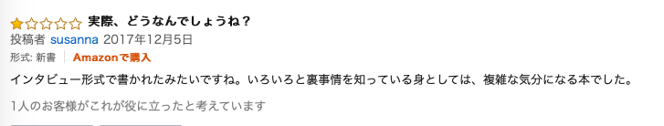 f:id:chigau-mikata:20181024120017p:plain