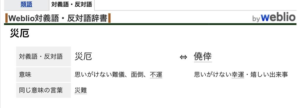 f:id:chigau-mikata:20181229111202j:plain